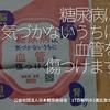 261食目「糖尿病は、気づかないうちに血管を傷つけます。」公益社団法人 日本糖尿病協会 7日の朝刊1面広告から