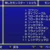 FF4コンプリートコレクション(本編レビュー)