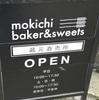 おすすめ茅ヶ崎香川のモキチさんのカフェに行ってきました♪
