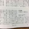 木村孝編著『21世紀をつくる君たちへ』の紹介が『前衛』に掲載されました。