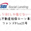 【ソーシャルレンディング】SBISL不動産担保ローン事業者ファンドPlus25号に投資!【利回り6.5%のお堅め案件】