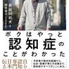 認知症専門医 長谷川和夫の認知症闘病記