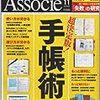超決定版 手帳術2013(『日経ビジネスAssocie』 2012年11月号)