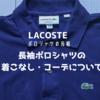 【L1312】ラコステの長袖ポロシャツの着こなし・コーデについて