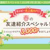 【モッピー】全ミッション達成で3000円もらえる!【新規登録キャンペーン】