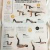 腹割30日プログラム再開→6日目メニュー(5日目)【健康アンチエイジング:記事396】