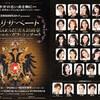 祝●退団100日&女優デビュー ◆ '16『エリザベートTAKARAZUKA20周年スペシャル・ガラ・コンサート』