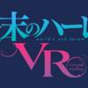 【PSVR】【終末のハーレム VR】配信開始