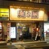 麺s慶@鶴ヶ峰 鶏白湯