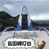 【愛媛 佐田岬半島】日本一細長い半島にある四国最西端の佐田岬灯台&戦時遺跡
