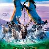 圧巻の自然美!おすすめネイチャードキュメンタリー映画「シーズンズ 2万年の地球紀行」