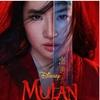 プリンセスの再定義と儒教的価値観の混沌:映画「ムーラン」