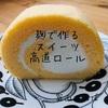 【砺波】「糀ASOBI」富山県産の素材と塩麹で作る絶品ロールケーキ