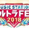 MUSIC STATION/ミュージックステーション ウルトラFES2018~タイムテーブルや見どころなど~