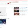 Youtubeチャンネル内にある動画の検索方法