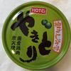 柚子こしょうを楽しむための焼き鳥と言っても過言ではない缶詰【やきとり 柚子こしょう味 GP4号/ホテイフーズ】