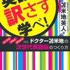 英語本が100倍速く読めるようになる!?楽して英語が読める方法を伝授します!
