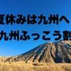 【九州ふっこう割追加発売!】13日10:00より!るるぶ・yahoo!トラベル