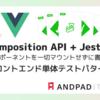 Composition API + Jestでコンポーネントを一切マウントせずに書けるフロントエンド単体テストパターン