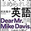 【書評】英語を学ぶと日本語のコミュニケーション力も高くなる『ネイティブにほめられる英語』