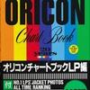 オリコンチャートブック LP編 昭和45年-平成1年 ORICON CHART BOOK - Listing by Artists ALL LP 1970-1989 (20years)