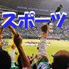 2016年8月の福岡のスポーツ