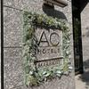 ACホテル銀座 最高の立地にミニマムなお部屋とアメニティがおしゃれで使いやすい。