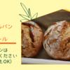 こもれび・ほしキッチン~7月のオリジナルパンレッスンスケジュール~