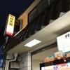 ひとりフロマラソン〜新宿区弁天湯の巻