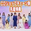 【乃木坂46】27枚目シングル CDショップチェーン別先着特典決定!!