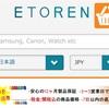 【ETOREN】初めてのETOREN(イートレン)!ETORENでSIMフリースマホを購入しました♪