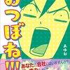 おつぼね!!!を日経新聞さんに取材していただきました