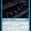 【EMN】2マナ潜伏の「波止場の潜入者」 生贄コストで変身の「ヴォルダーレンの下層民」 など日本語カード公開