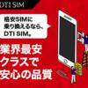 》圧倒的な低価格!1GB 600円/月~「DTI SIM」