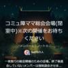 コミュ障ママbot主催LINEオープンチャットの運営報告