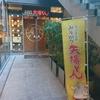 矢場とん 栄セントライズ店 / 名古屋市中区栄3-3セントライズ栄 B1F