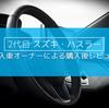 【レビュー】輸入車オーナーが2代目スズキ・ハスラー(HYBRID G)を購入した結果