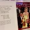 ヴァイオリンの女王、ムターのリサイタルに行ってきました! #ムター #サントリーホール