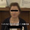 【驚愕】やはり大阪市ヘイトスピーチ対処条例は『在日韓国人・朝鮮人の人権を守る』ためのものだったようです。【疑念が確信に変わった日】