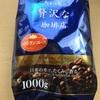 今度はこのコーヒー豆