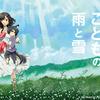 【映画感想】おおかみこどもの雨と雪【tori-chan】