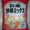 業務スーパー 和風野菜ミックス500g168円(税抜)