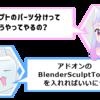 【Blender】【キャラクター制作】【addon】アドオン<blender sculpt tools>を入れてスカルプト機能を拡張!