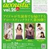 2/24(月祝)IDOL Acoustic vol.20 特典内容のお知らせ