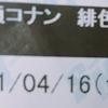 映画『名探偵コナン 緋色の弾丸』を観てきた(感想・ネタバレ有)