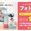 しまうまプリントとネットプリントジャパンのフォトブックの評判の比較をまとめてみた