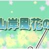 PSP版PS2版【ペルソナ3】6月8日山岸風花が仲間になったよ!!あらすじやPSP版PS2版での違い、個人的感想~!(ネタバレあり)
