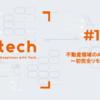 Ltech#11 不動産領域のAI活用最前線 〜初完全リモート開催〜 開催レポート