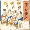 相撲取組双六 その11 「東土俵入り」