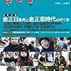 金正恩体制の今後を考えるための3視点/『リムジンガン 第6号―北朝鮮内部からの通信』(責任編集・石丸次郎)